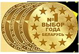 Номер 1 в премии за достижения в области качества товаров и услуг
