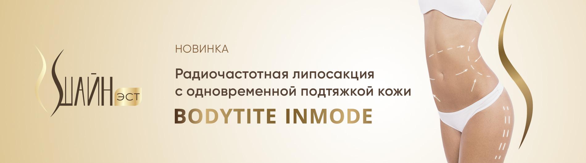 Радиочастотная липосакция на аппарате BODYTITE INMODE