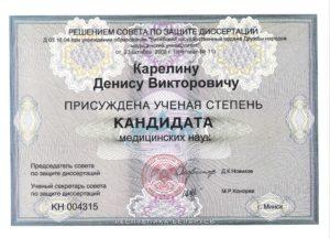 Сертификат Карелина Д.В.