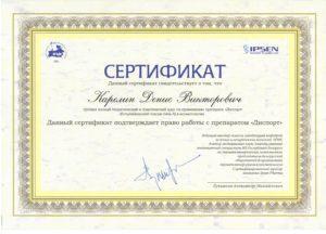 Сертификат Карелина Д.В. 3