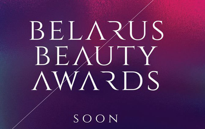 Звание ЛУЧШИХ в профессиональной премии Belarus Beauty Awards