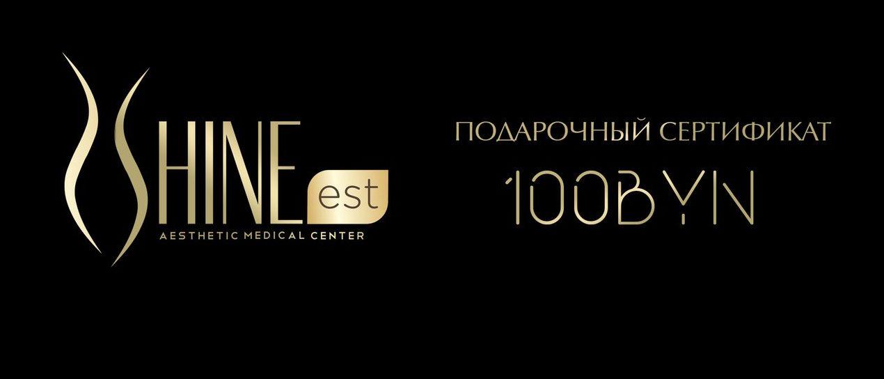 Сертификат 100р