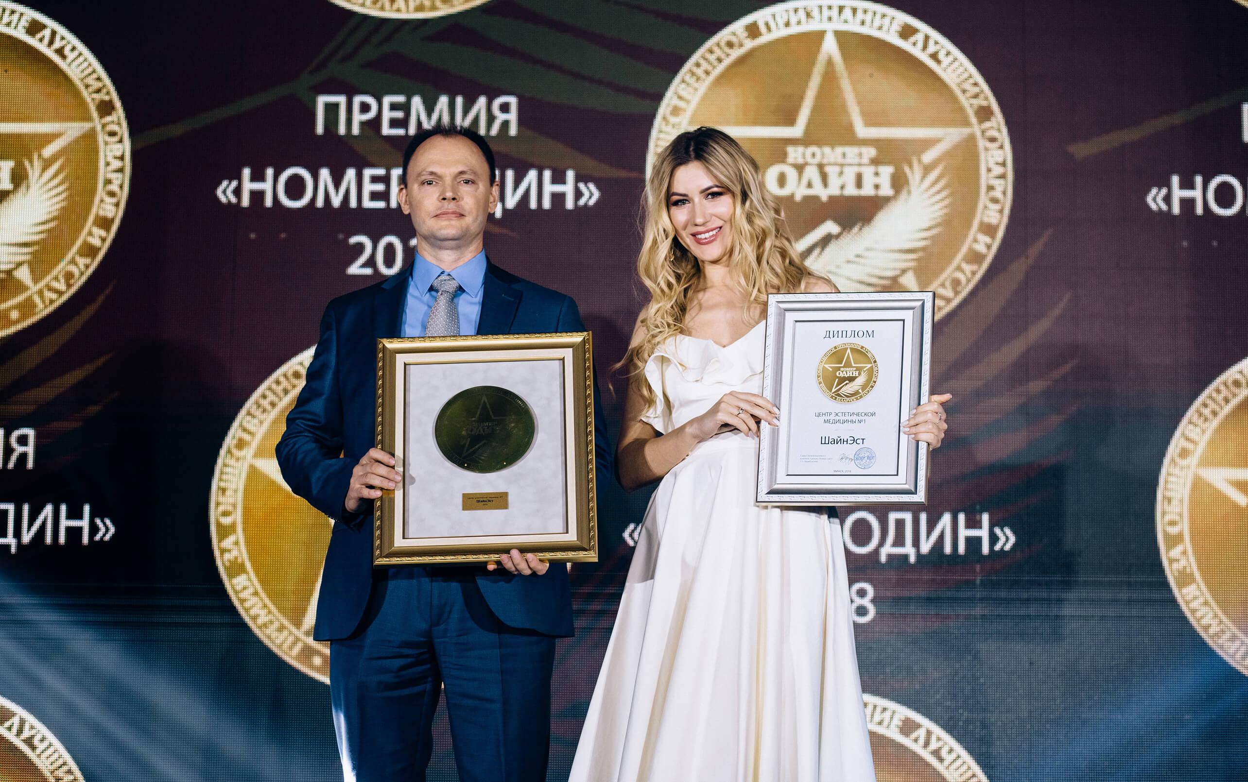 ШАЙНЭСТ — Центр эстетической медицины НОМЕР ОДИН 2018