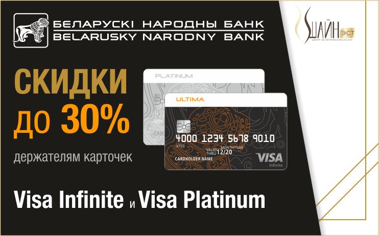 Специальное предложение для держателей премиальных карт БНБ-Банка