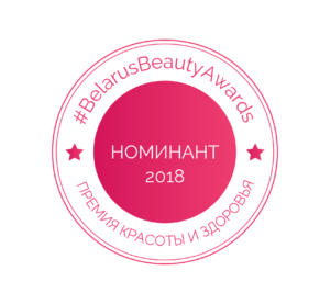 Belarus Beauty Awards 2018
