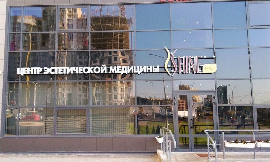 """Медицинский центр """"Шайнэст-Медикал"""" на Дзержинского"""