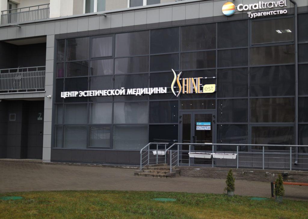 Центр эстетической медицины ШайнЭст