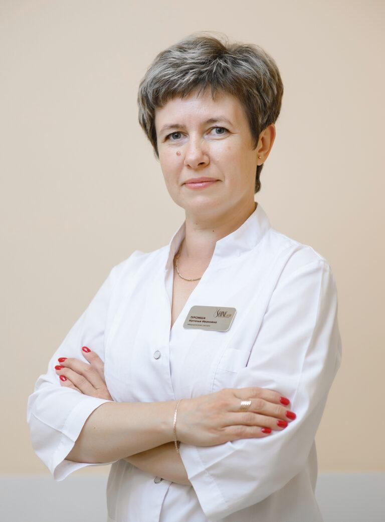 Туромша Наталья Ивановна